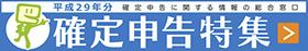平成29年分確定申告特集