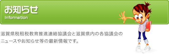 お知らせ 滋賀県税租税教育推進連絡協議会と滋賀県内の各協議会のニュースやお知らせ等の最新情報です。